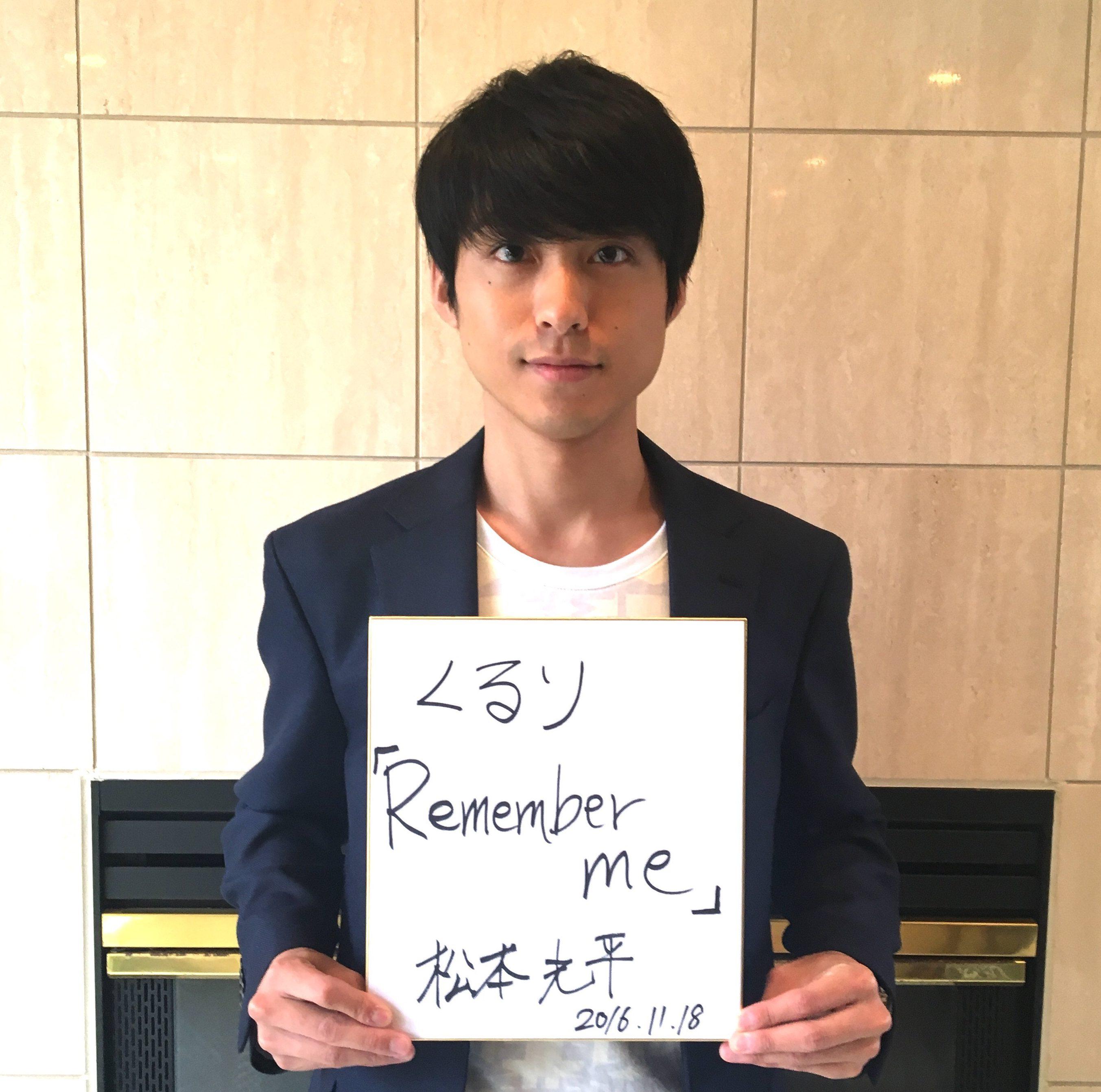 私の泣きうた] No.7 : 松本光平 〜Remember me(くるり)〜 – ナキフェス