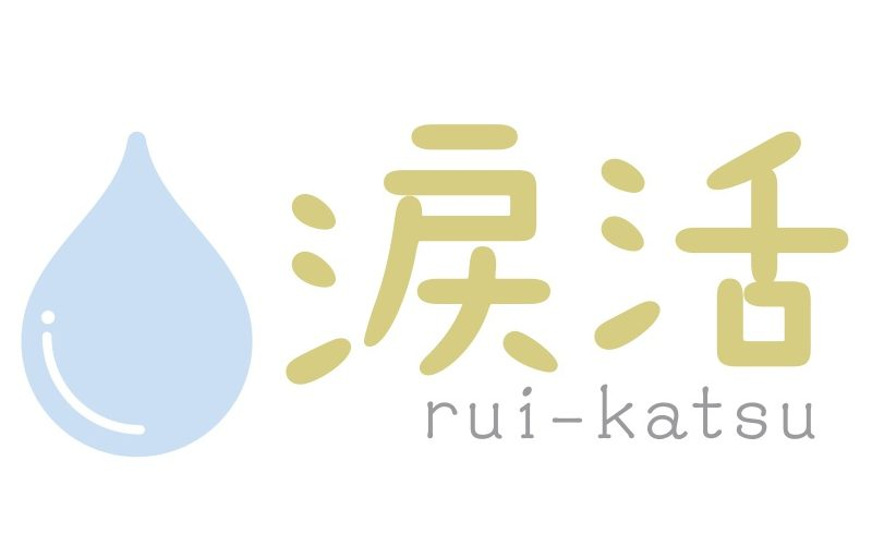 ruikatsu_logo